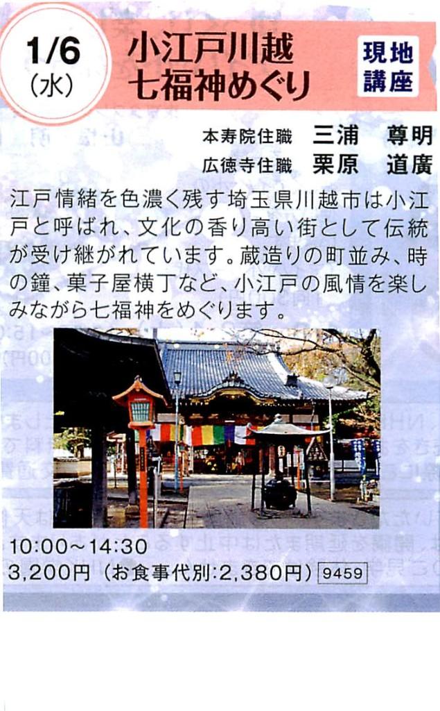 NHK学園川越七福神めぐり002