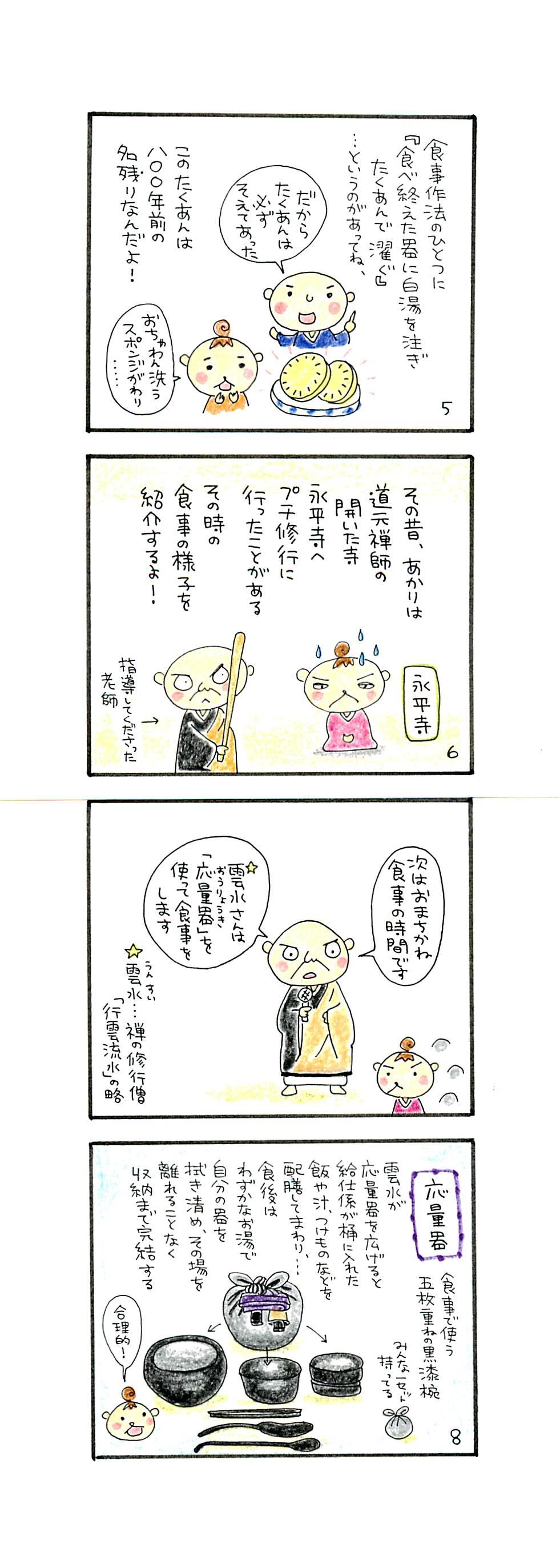 ピカル先生漫画002