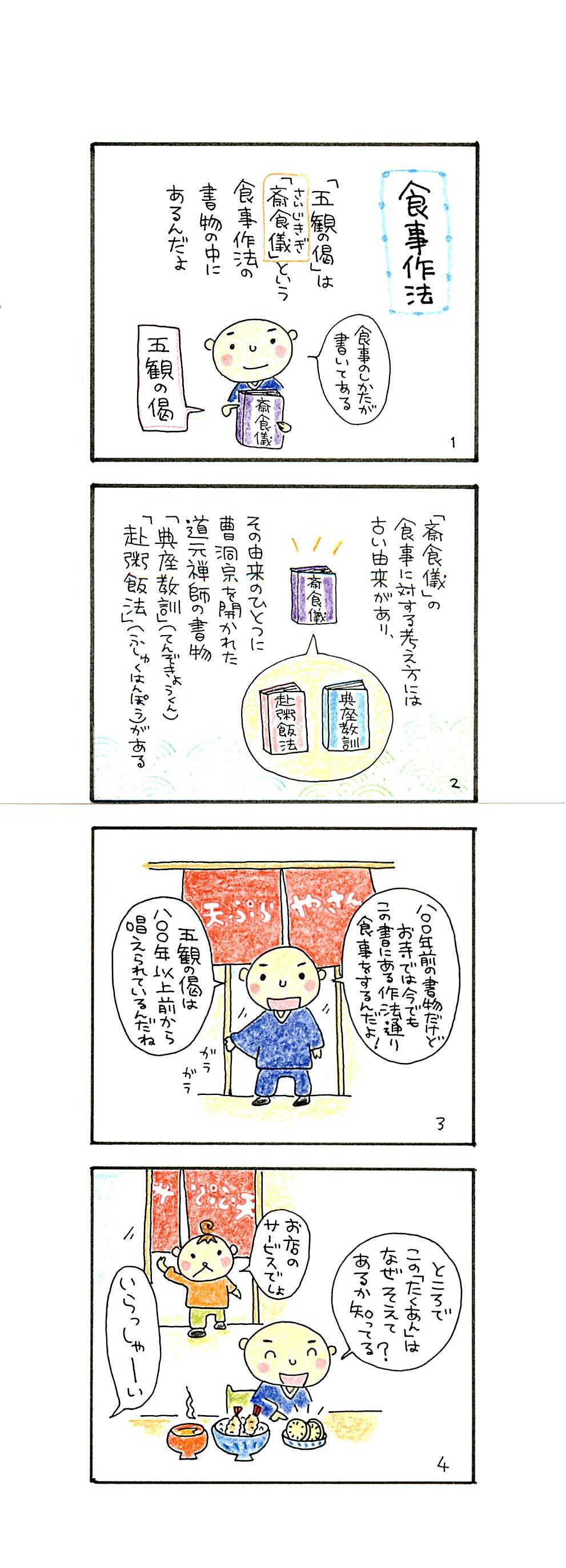 ピカル先生漫画001