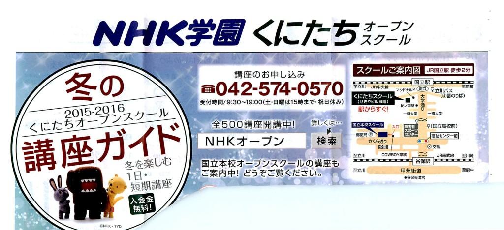 NHK学園川越七福神めぐり001