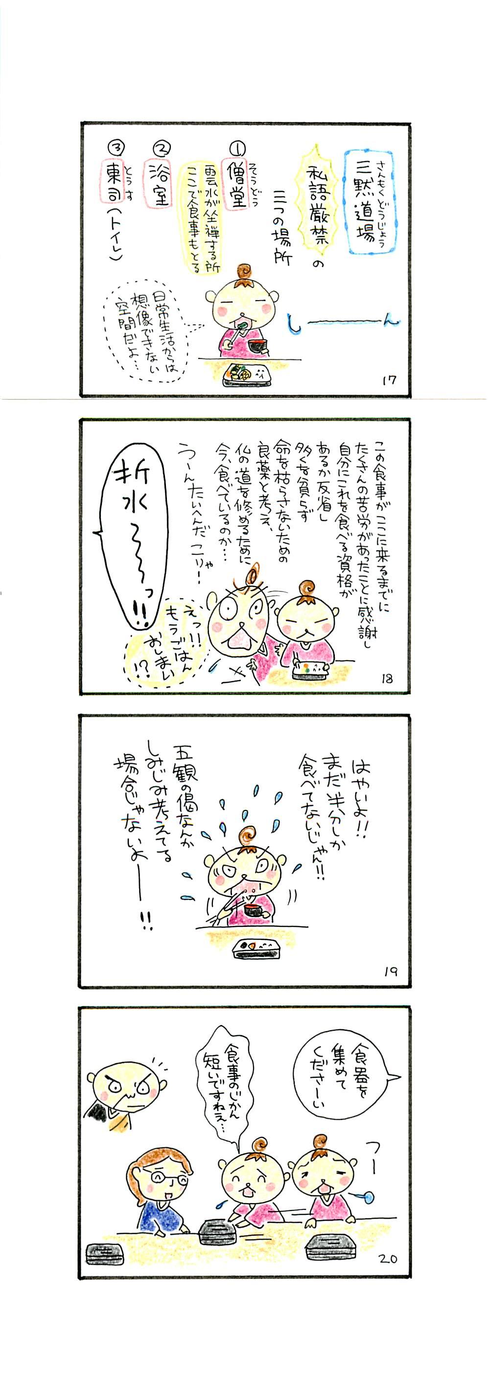 ピカル先生漫画005