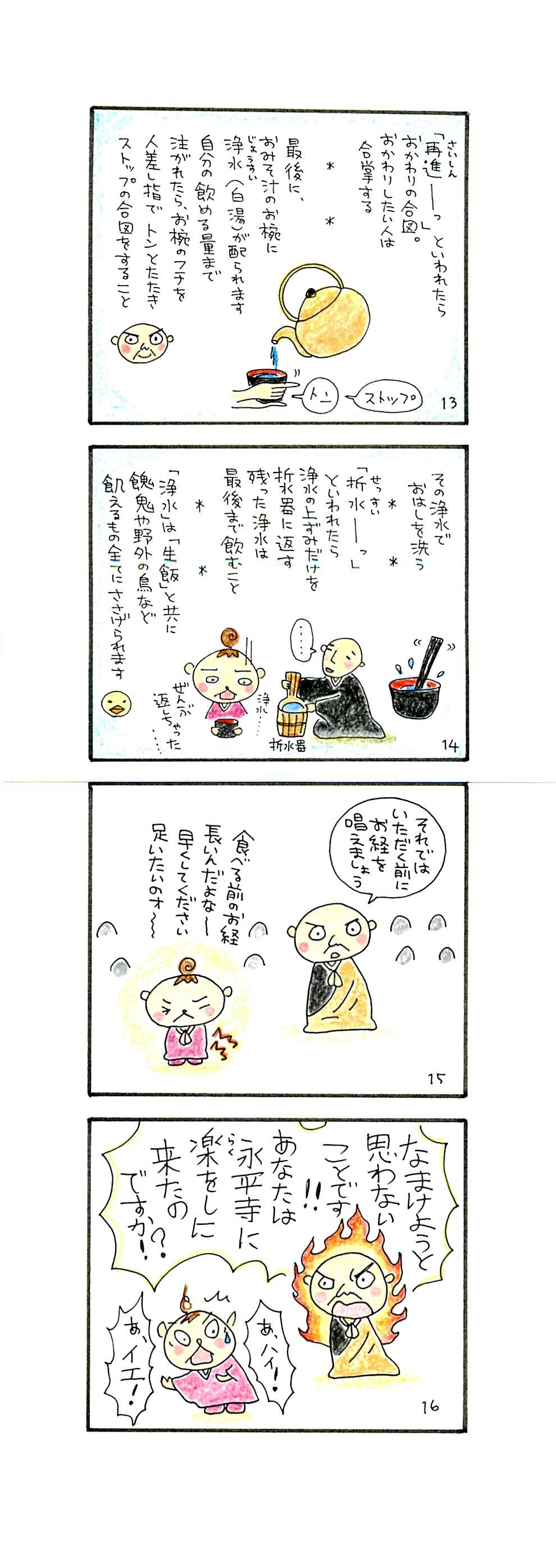 ピカル先生漫画004