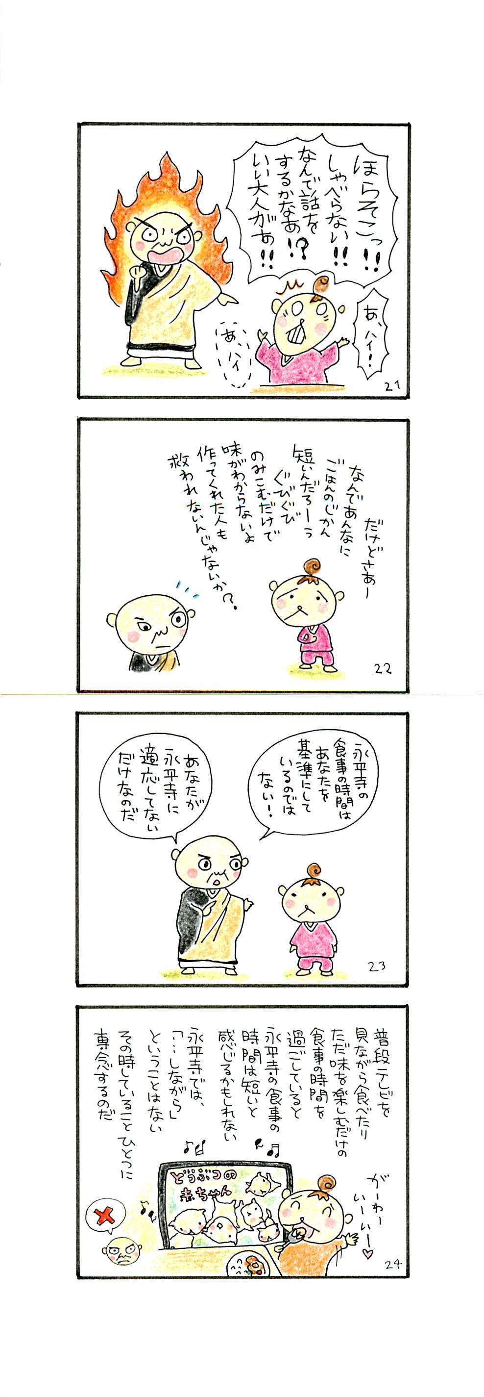 ピカル先生漫画006