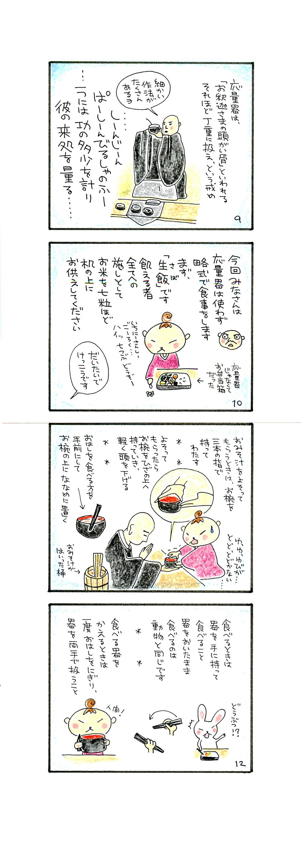 ピカル先生漫画003