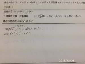 2015-12-01 07.44.23