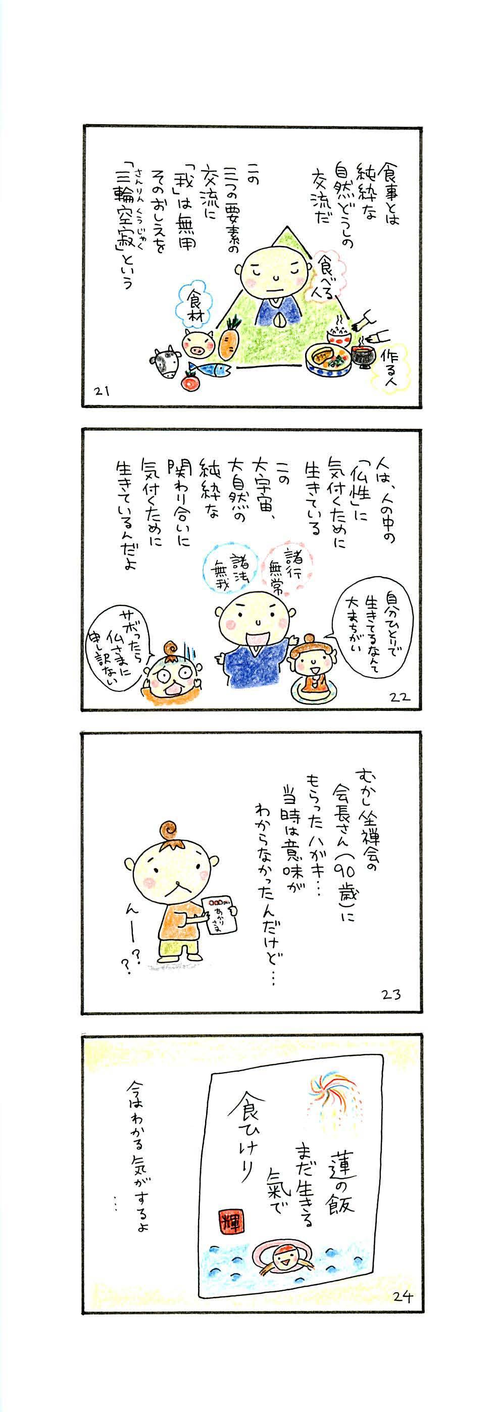 漫画三輪空寂_ページ_6