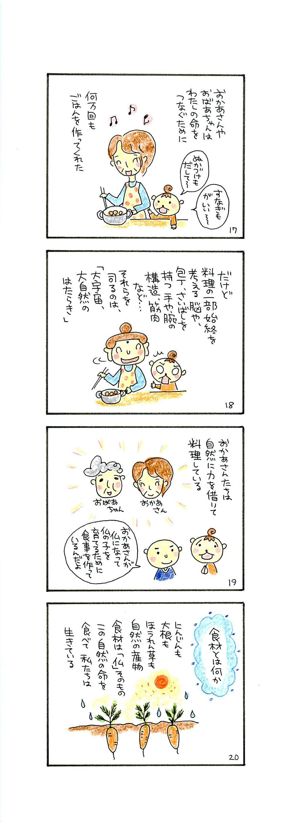 漫画三輪空寂_ページ_5