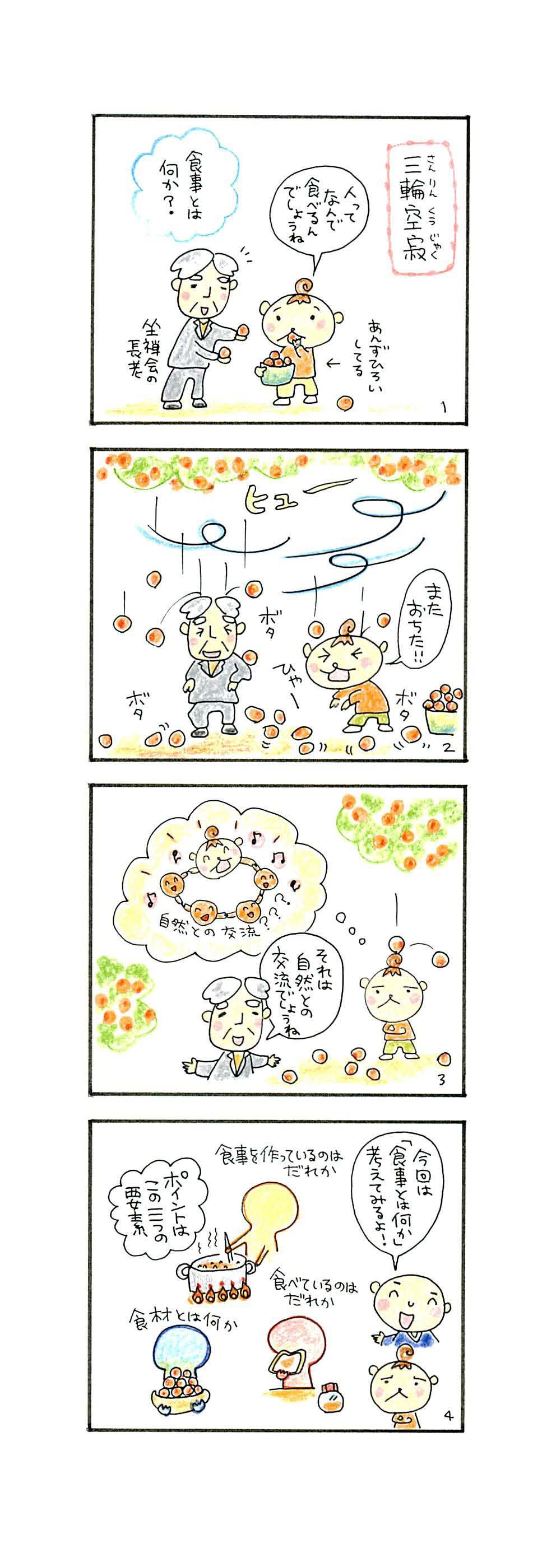 漫画三輪空寂_ページ_1