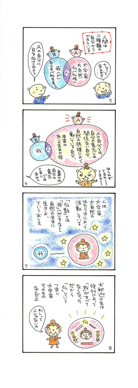 漫画三輪空寂_ページ_2