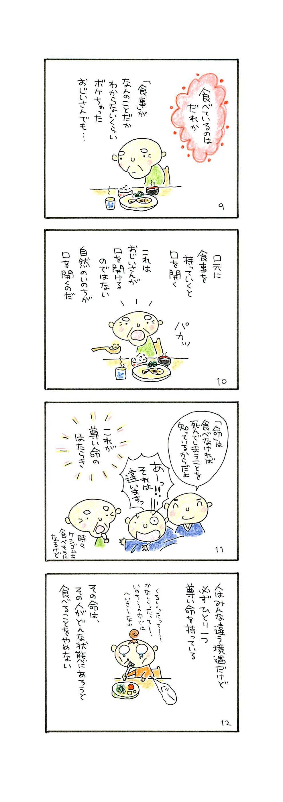 漫画三輪空寂_ページ_3