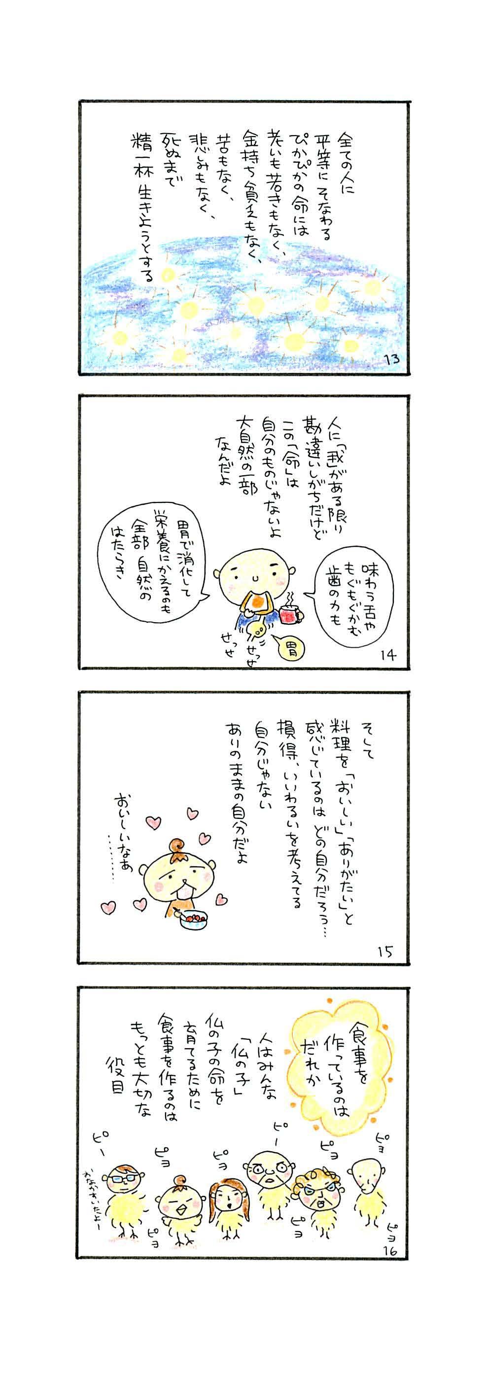 漫画三輪空寂_ページ_4
