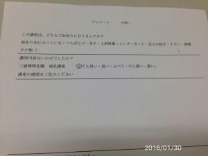 2016-01-30 14.44.23