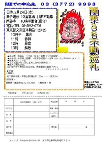 不動巡礼2016.2