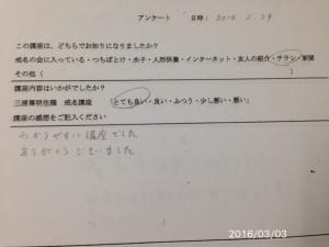 2016-03-03 07.12.17