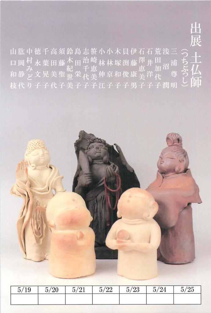 京王百貨店28年つちぼとけ展_ページ_1