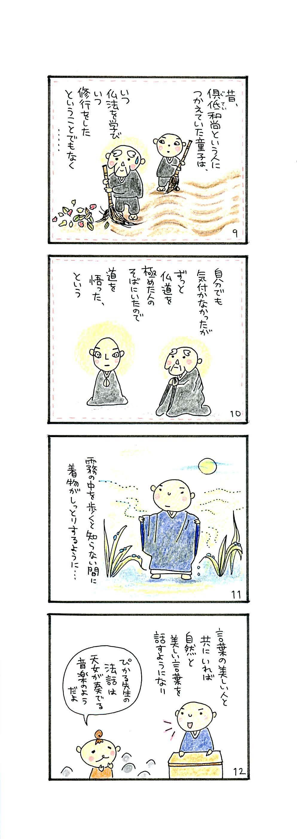 人生の師漫画薫明_ページ_3