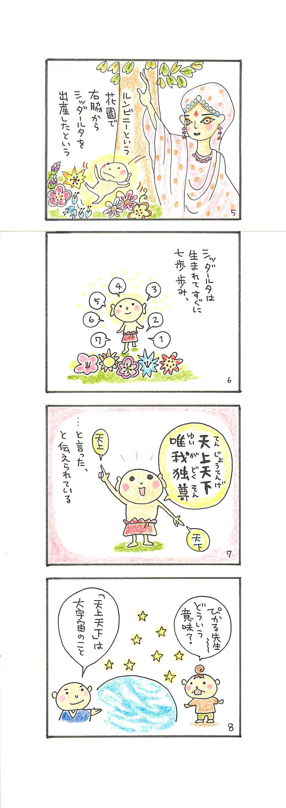 降誕会漫画薫明花まつり_ページ_2
