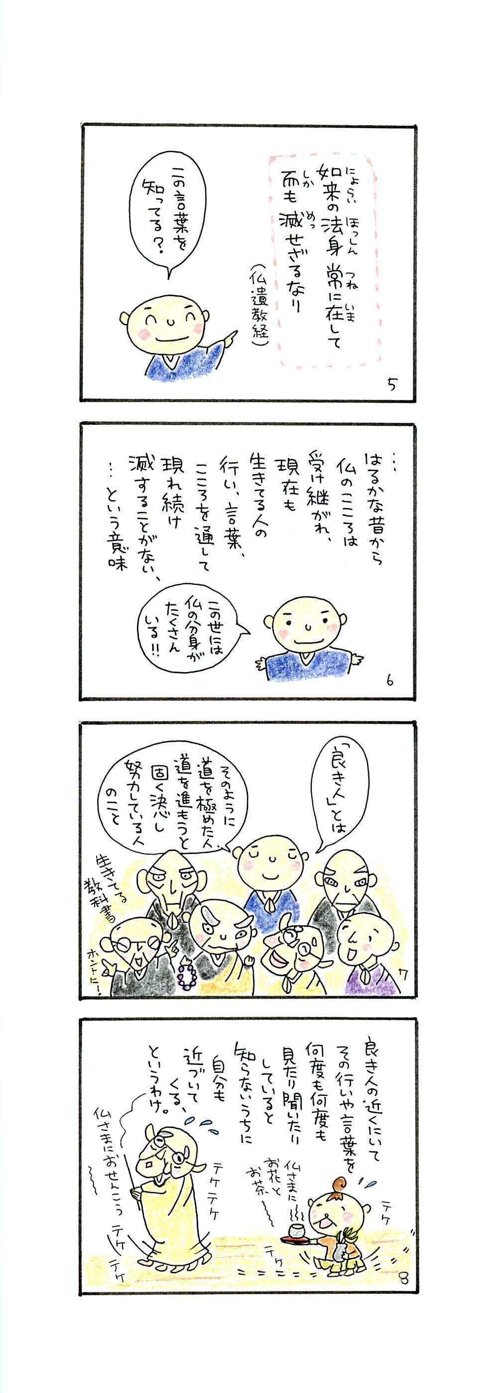 人生の師漫画薫明_ページ_2