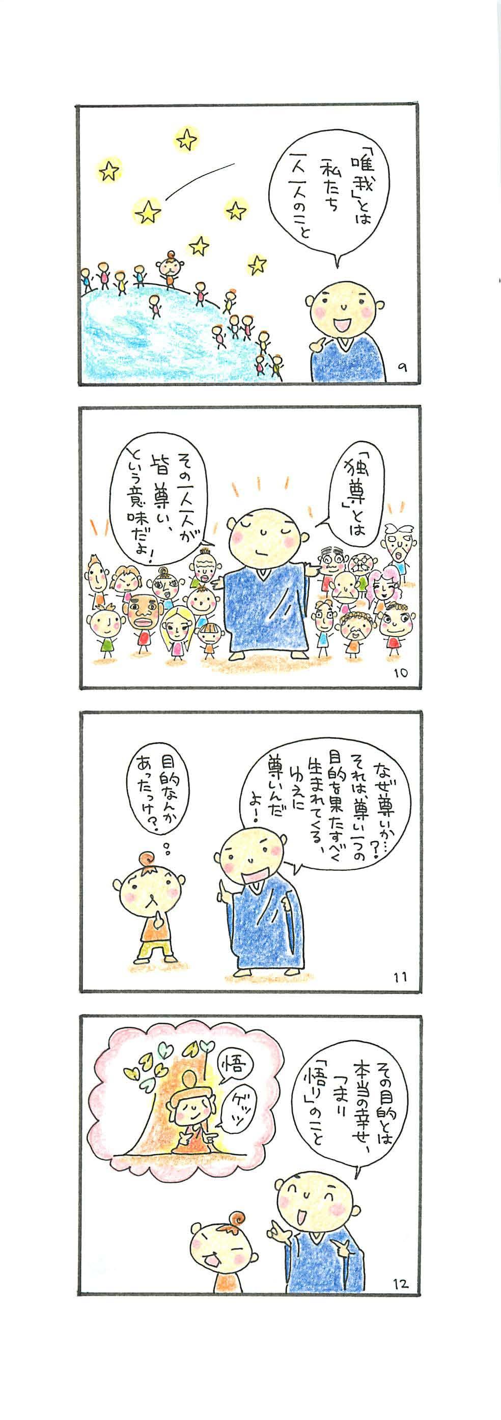 降誕会漫画薫明花まつり_ページ_3