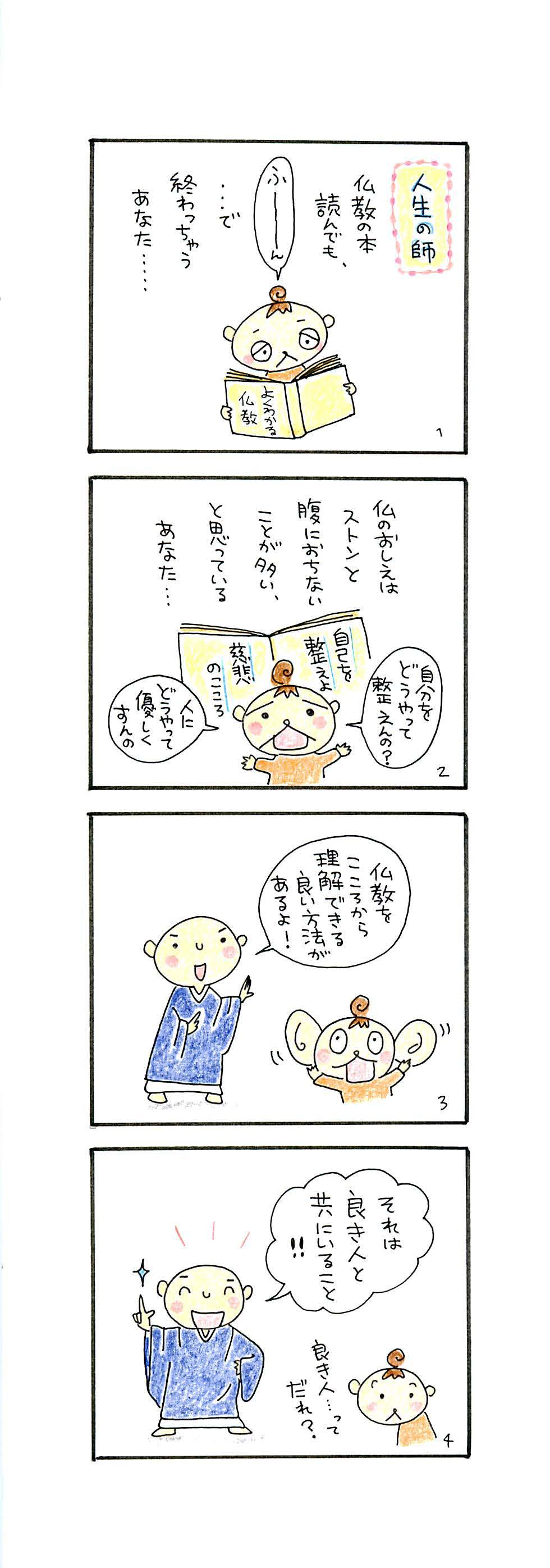 人生の師薫明_ページ_1