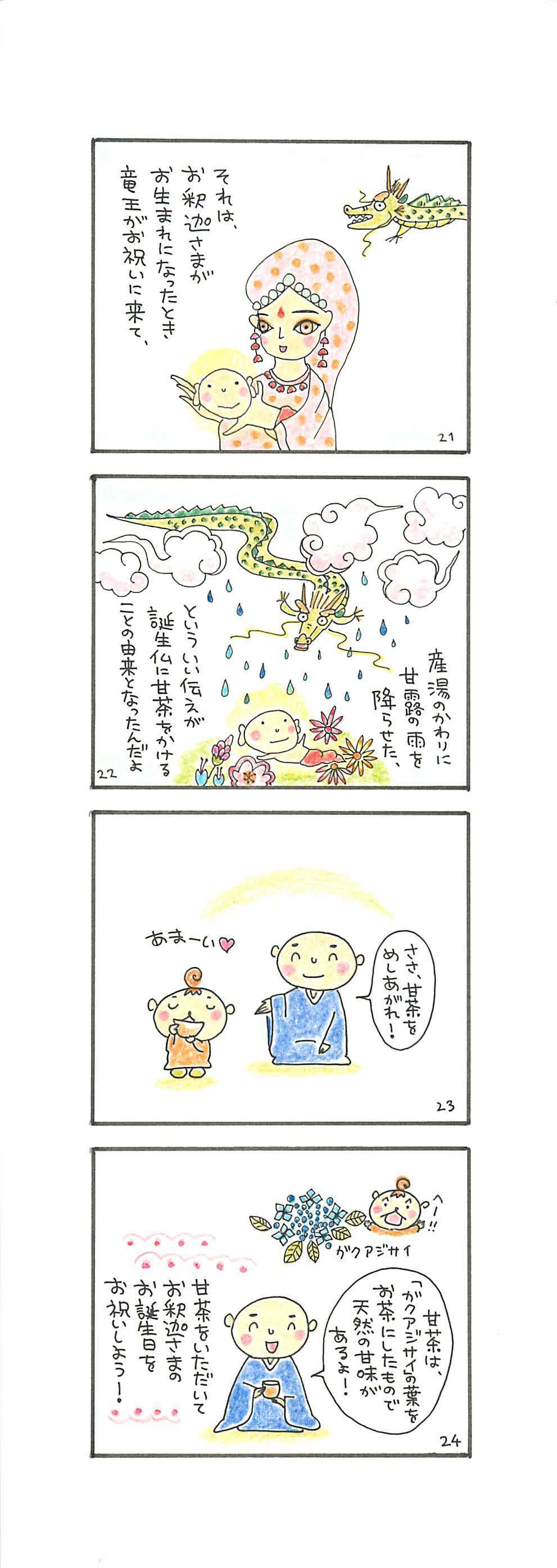 降誕会漫画薫明花まつり_ページ_6