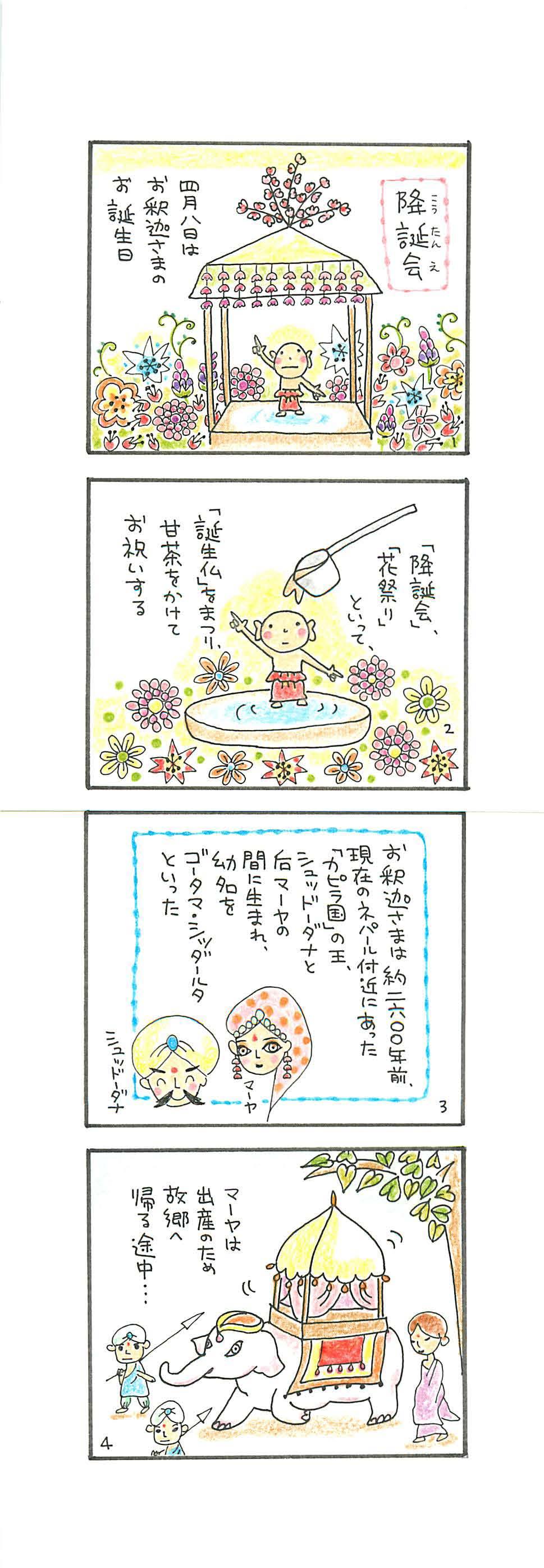 降誕会漫画薫明花まつり_ページ_1