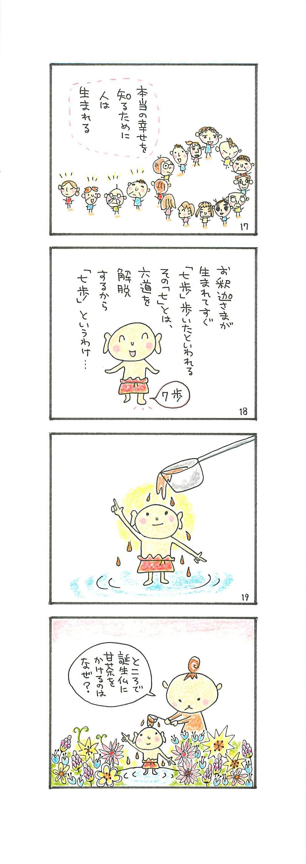 降誕会漫画薫明花まつり_ページ_5