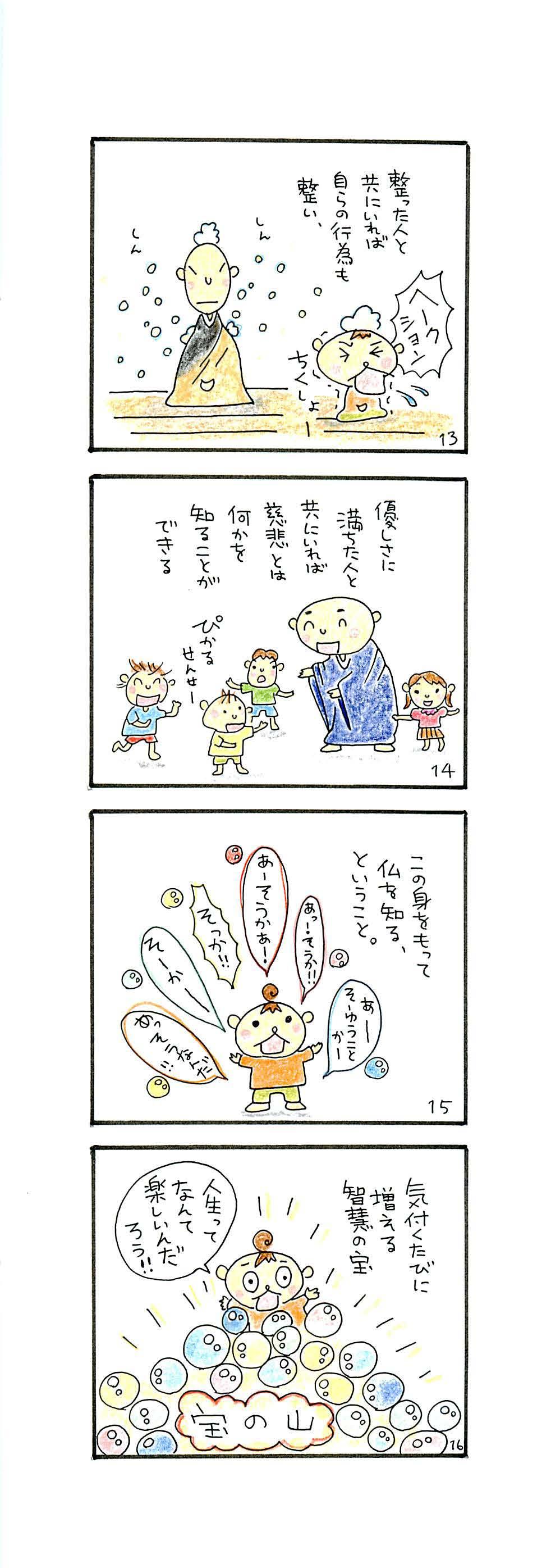 人生の師漫画薫明_ページ_4