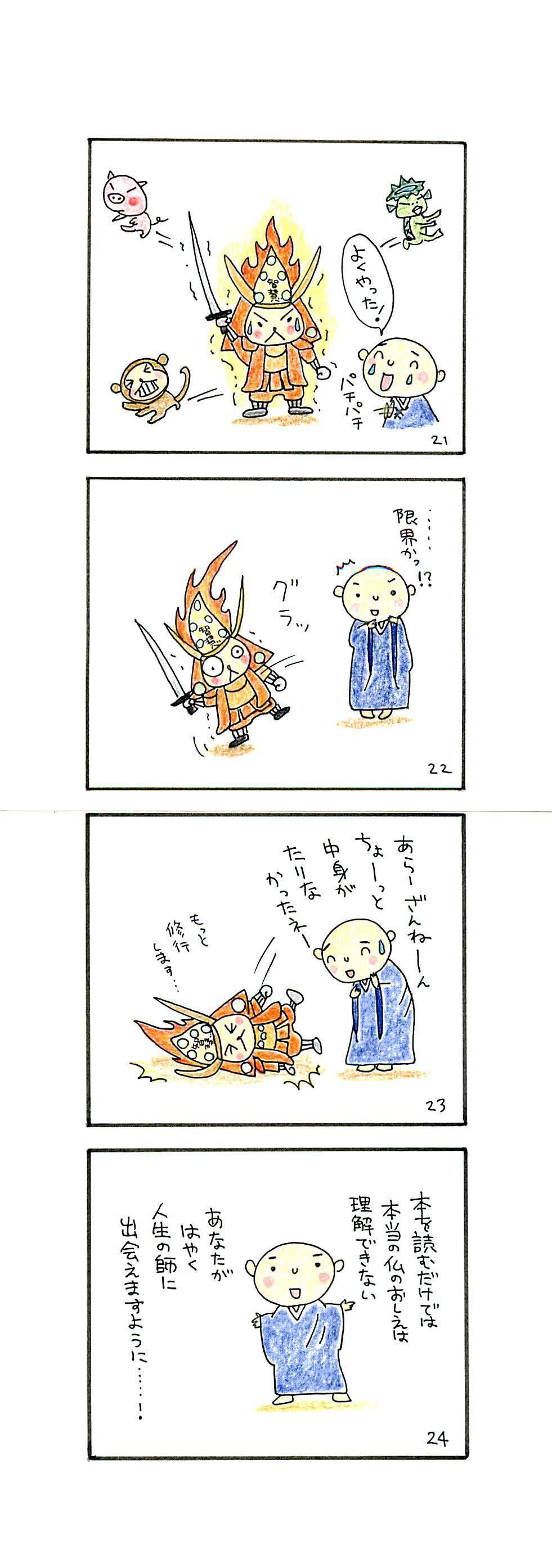 人生の師漫画薫明_ページ_6