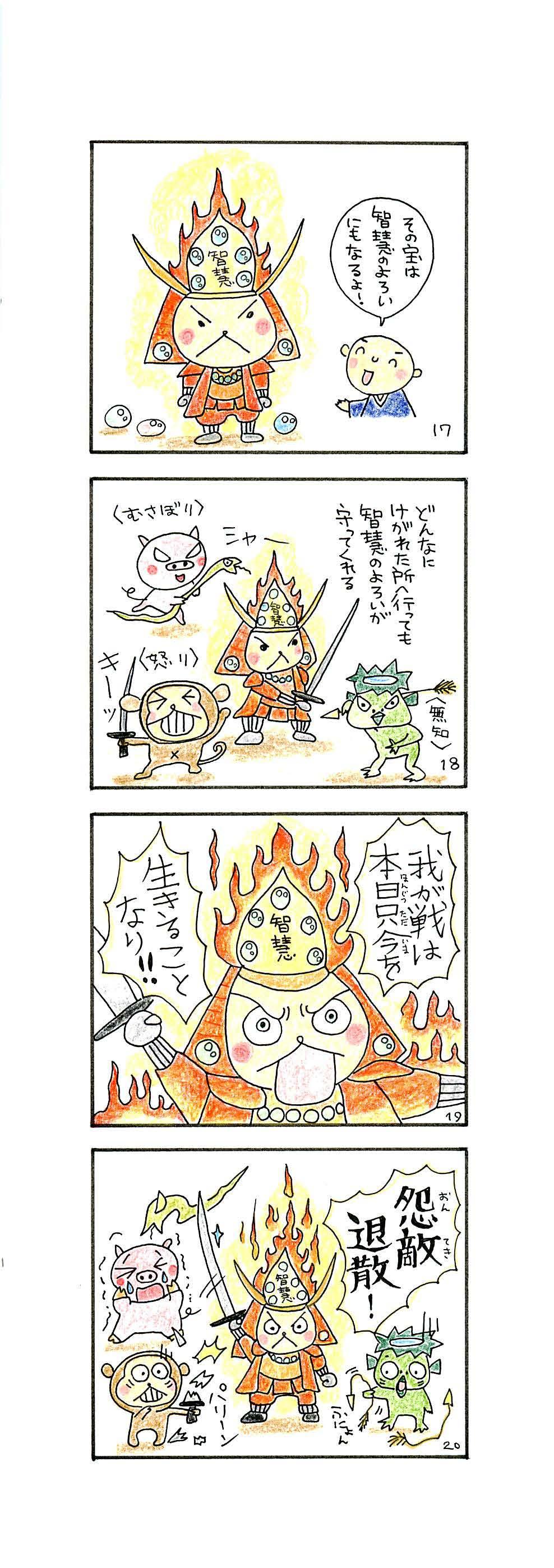 人生の師漫画薫明_ページ_5