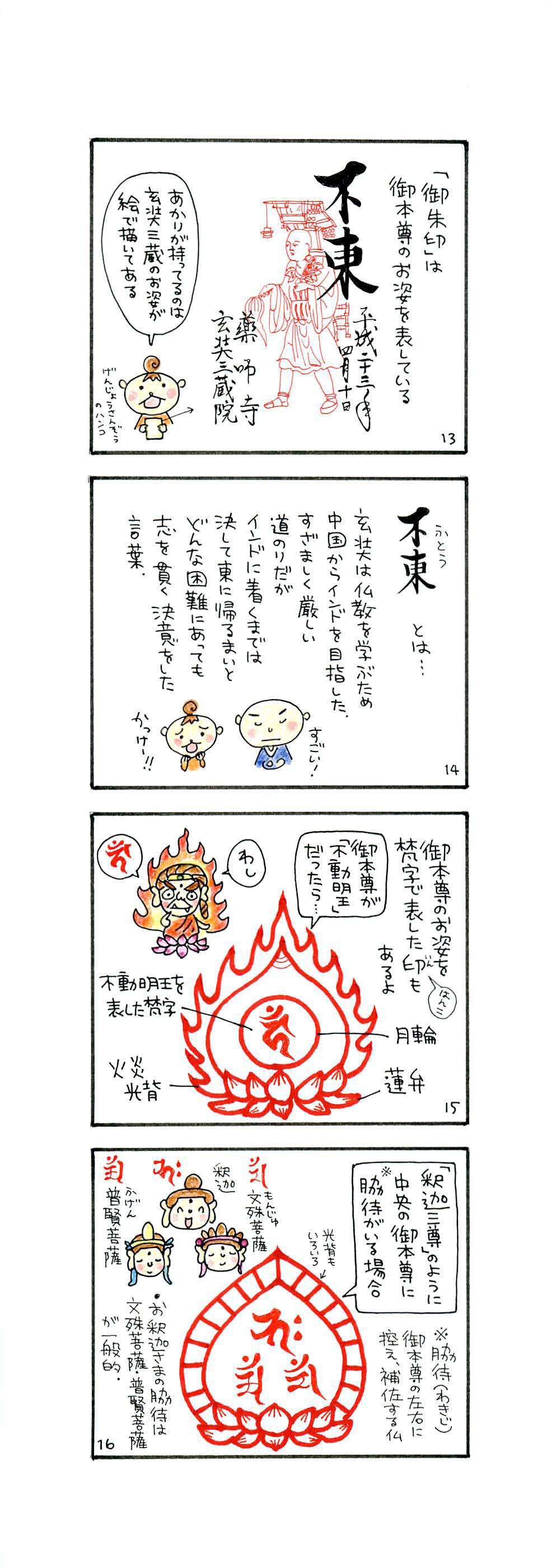 御朱印_ページ_4