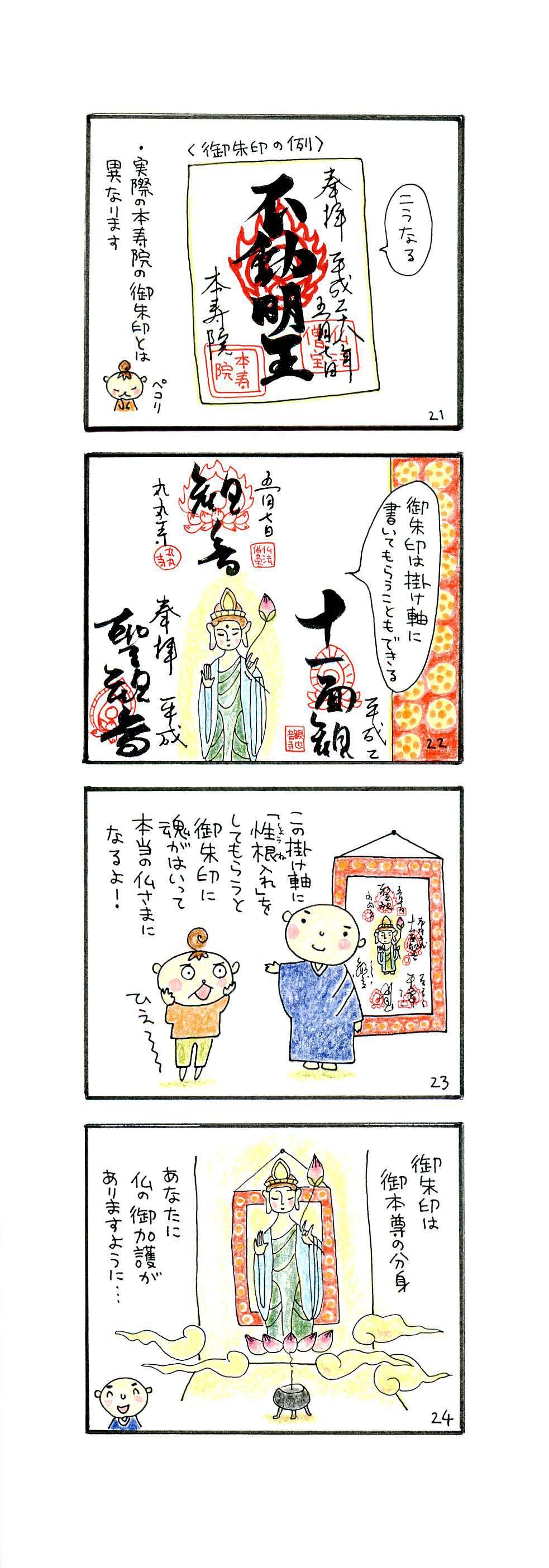 御朱印_ページ_6