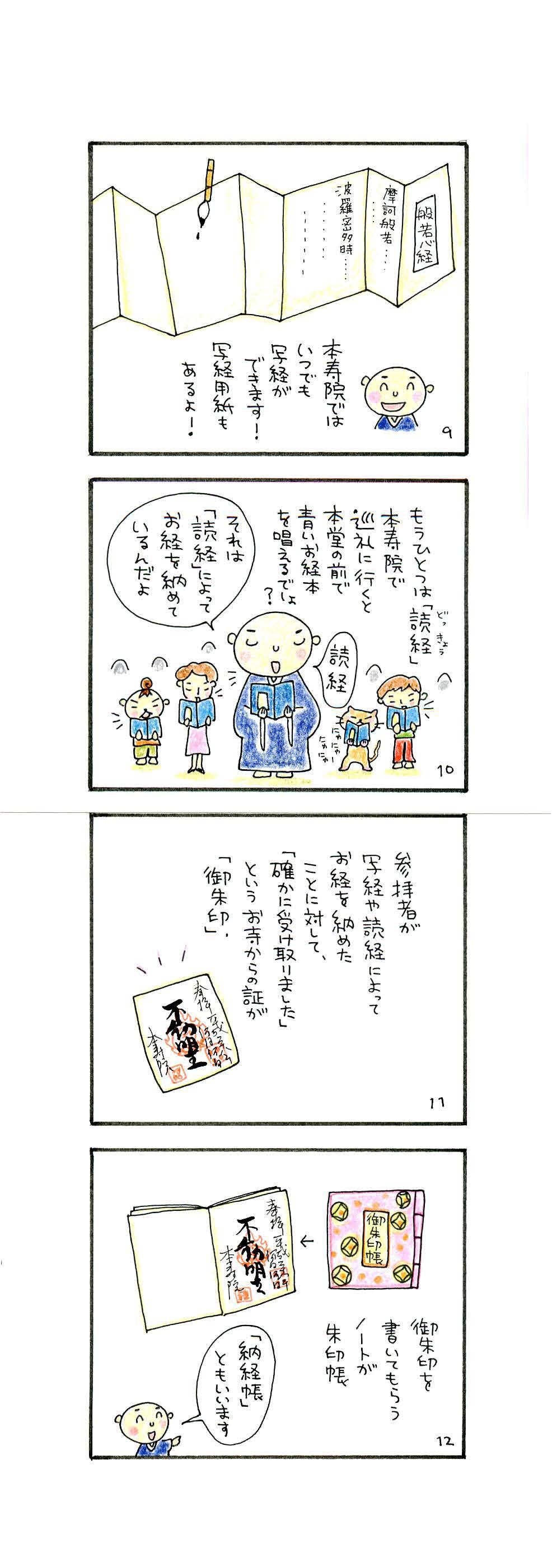 御朱印_ページ_3