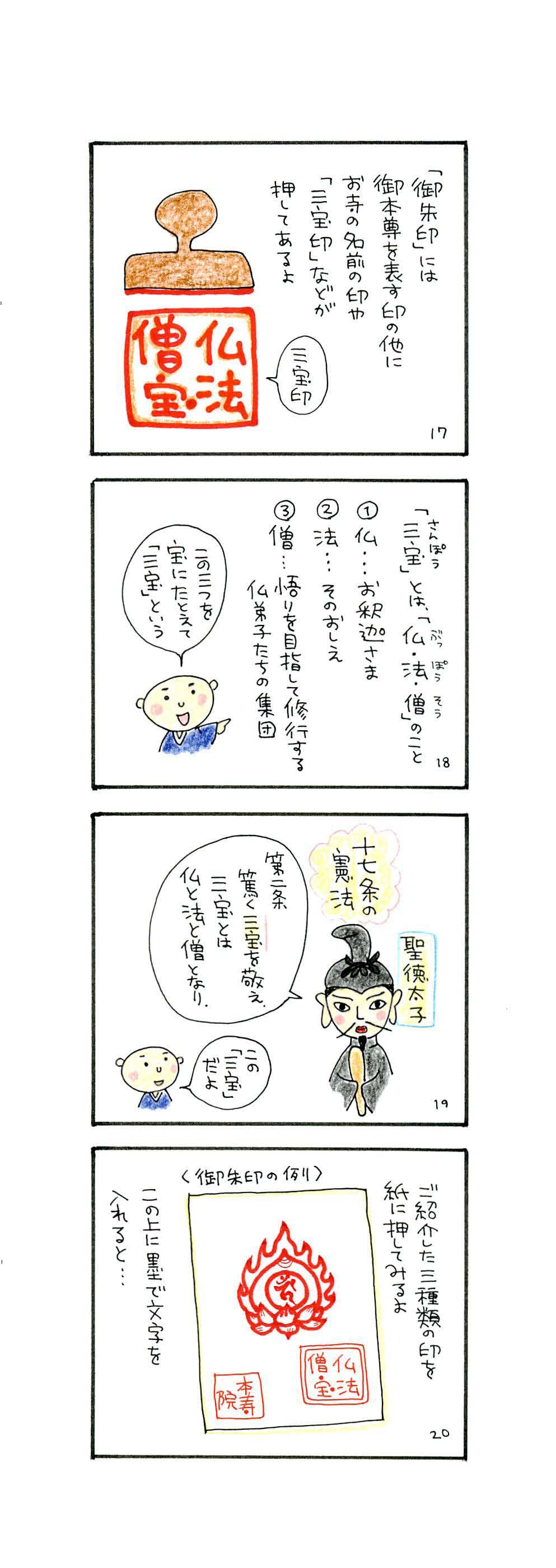 御朱印_ページ_5