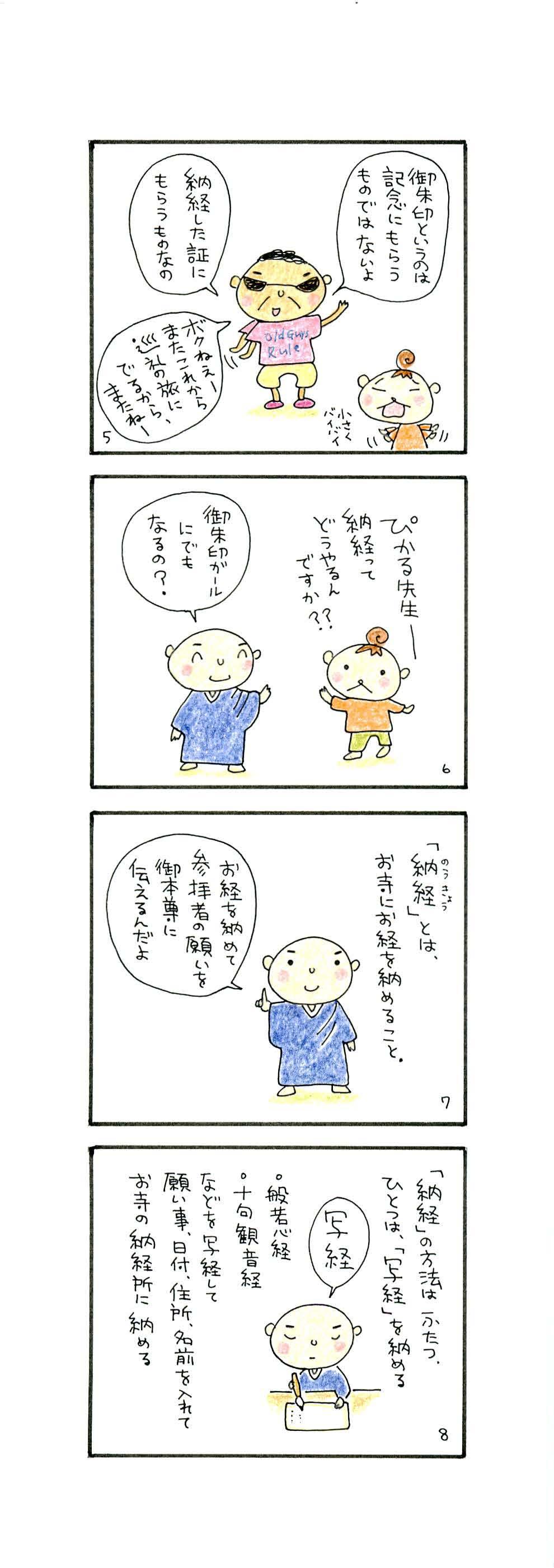 御朱印_ページ_2