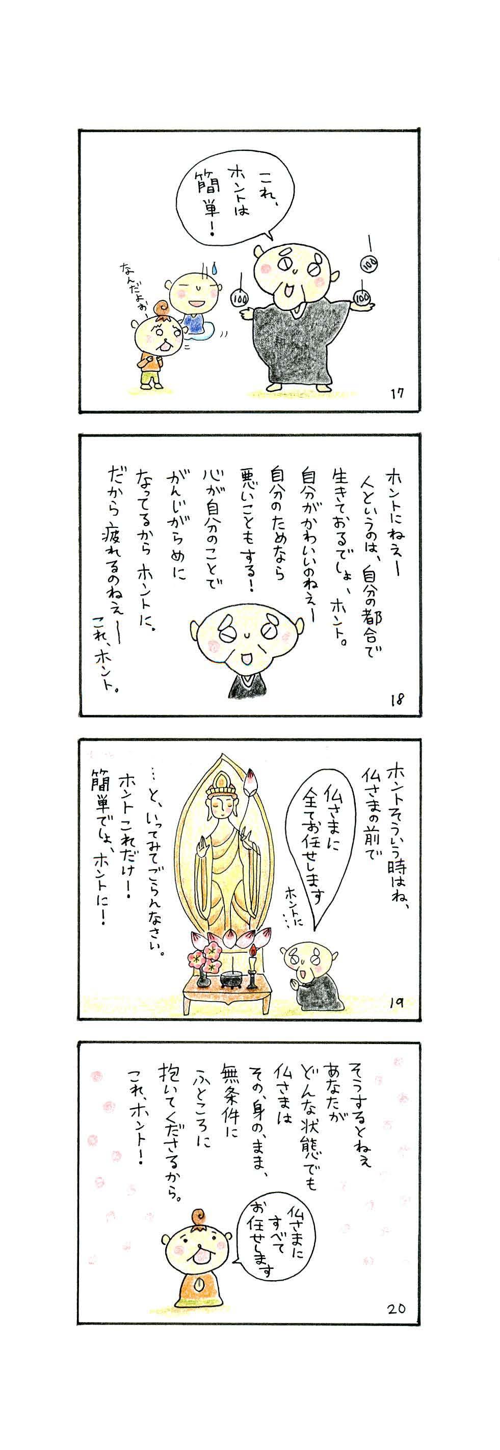 巡礼_ページ_5