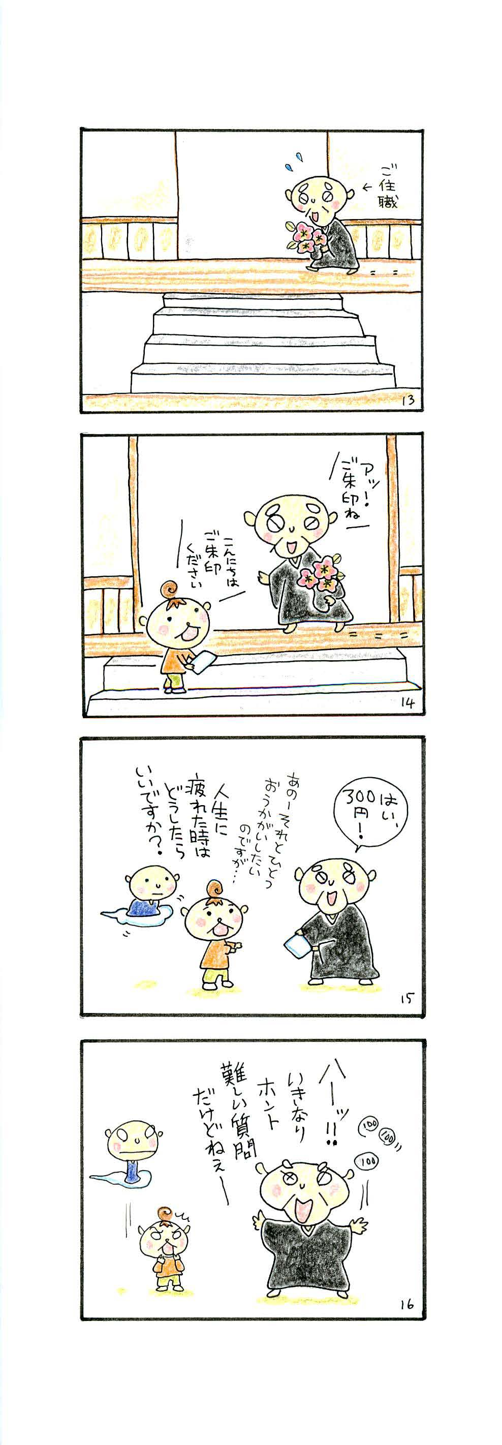 巡礼_ページ_4