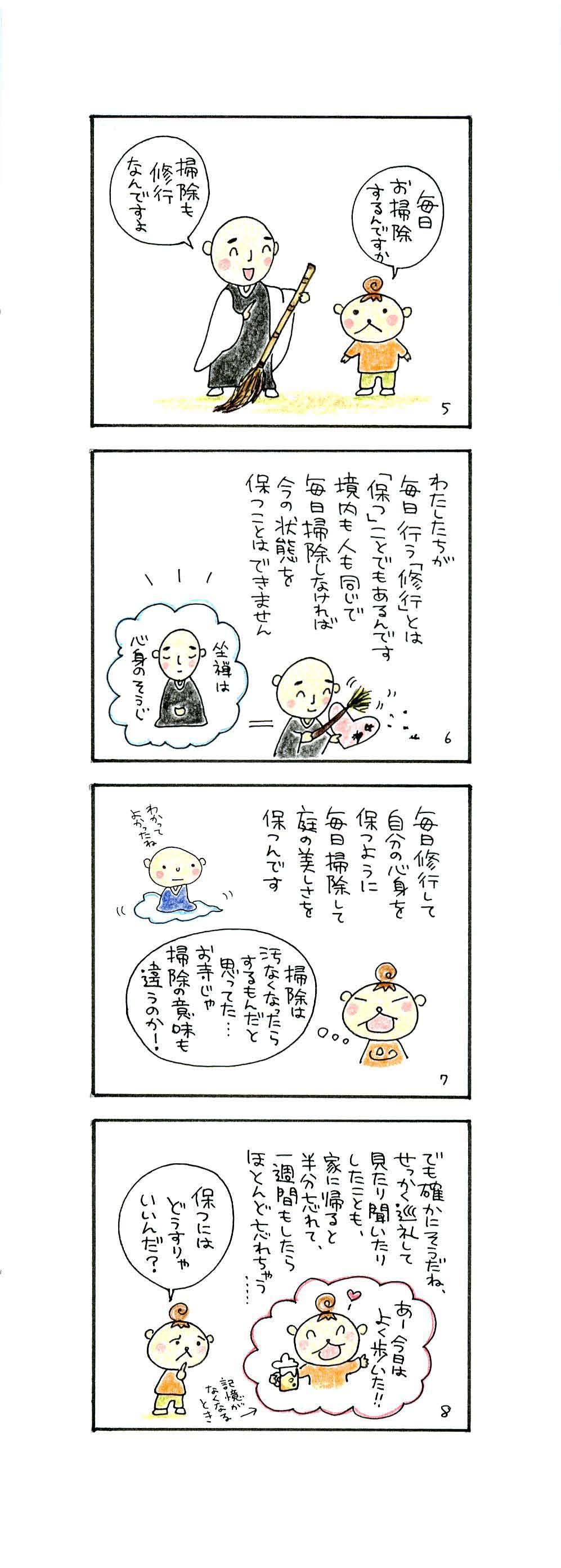 巡礼_ページ_2