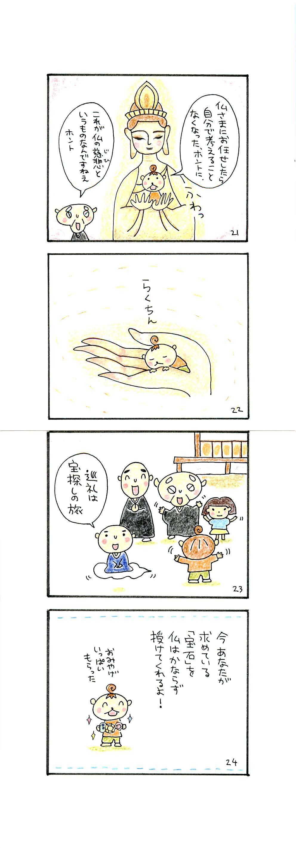 巡礼_ページ_6
