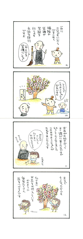巡礼_ページ_3