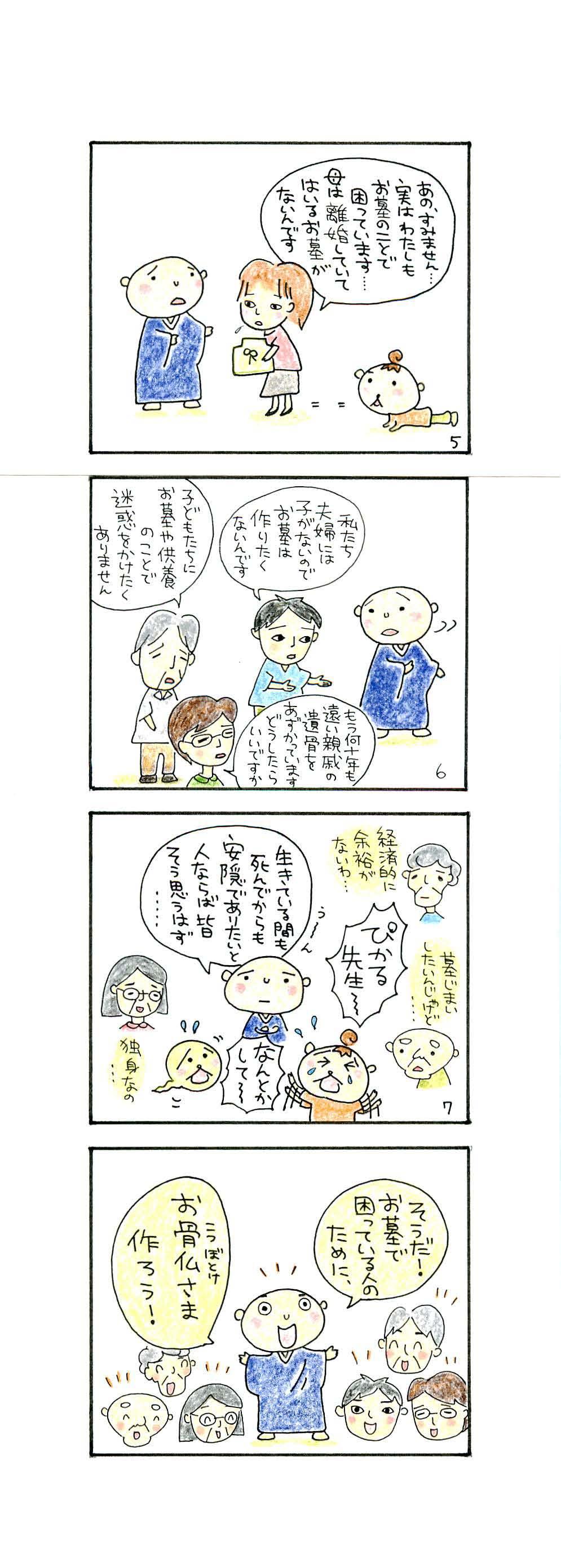 お骨仏まんが_ページ_03