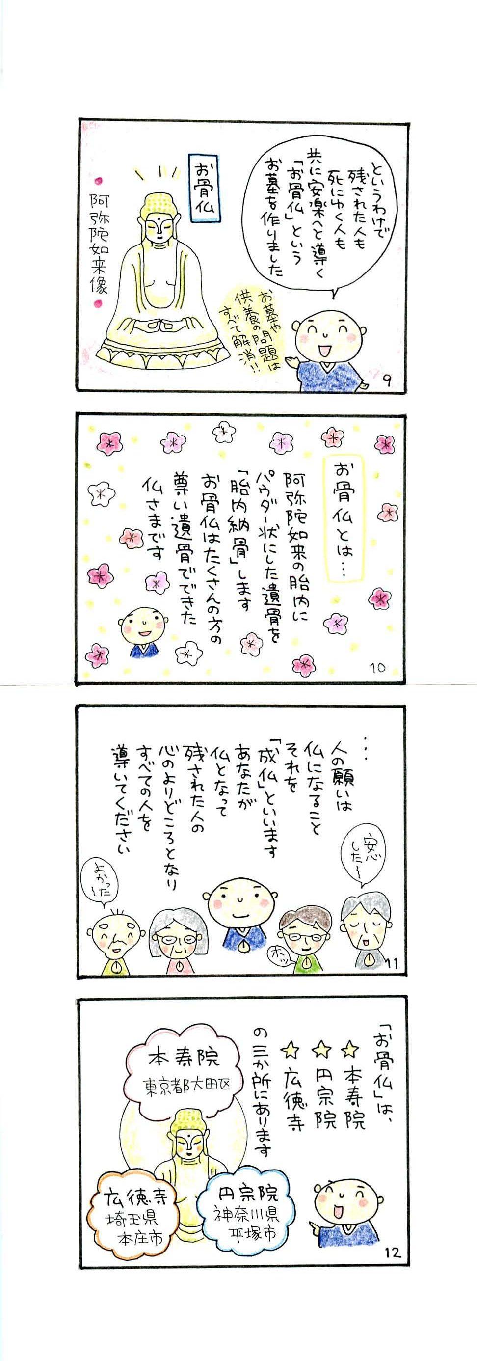 お骨仏まんが_ページ_05