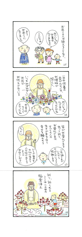 お骨仏まんが_ページ_11