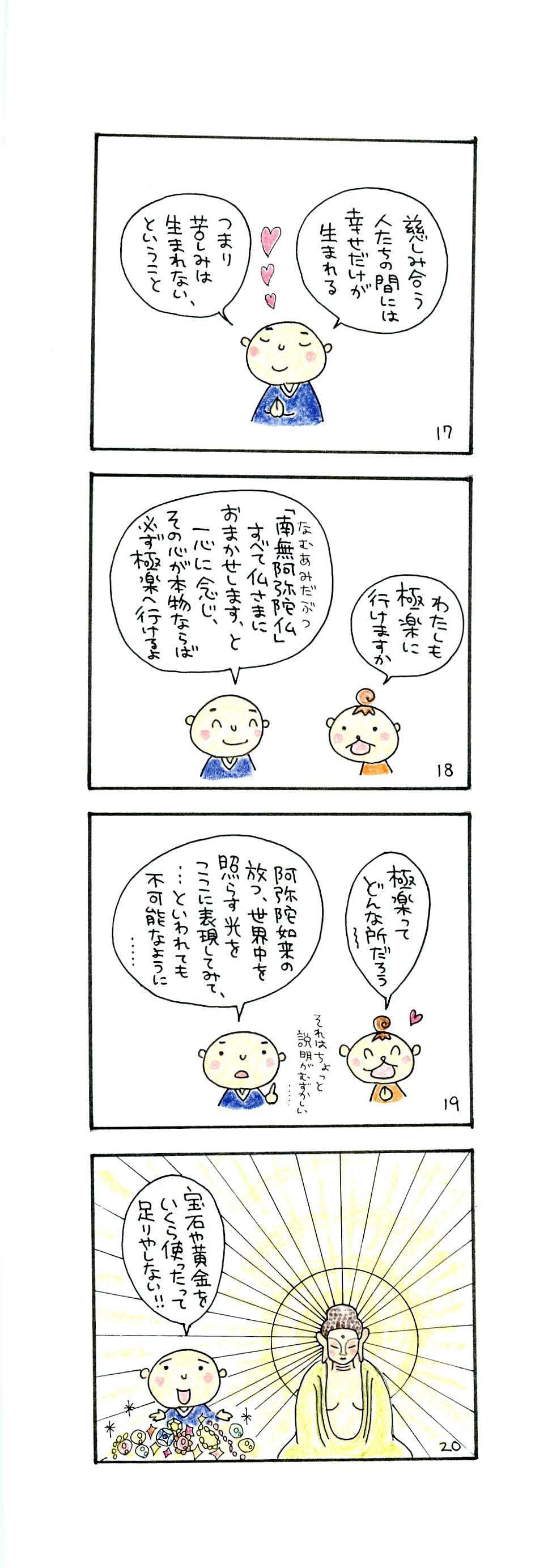 お骨仏まんが_ページ_08