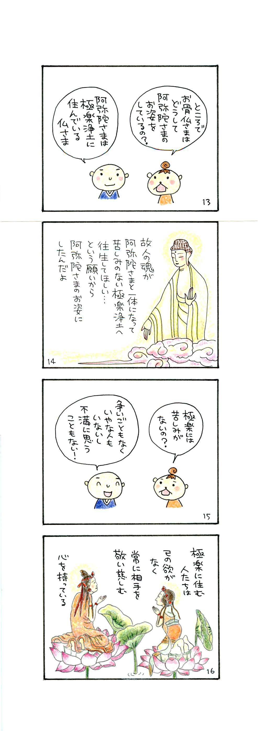 お骨仏まんが_ページ_06