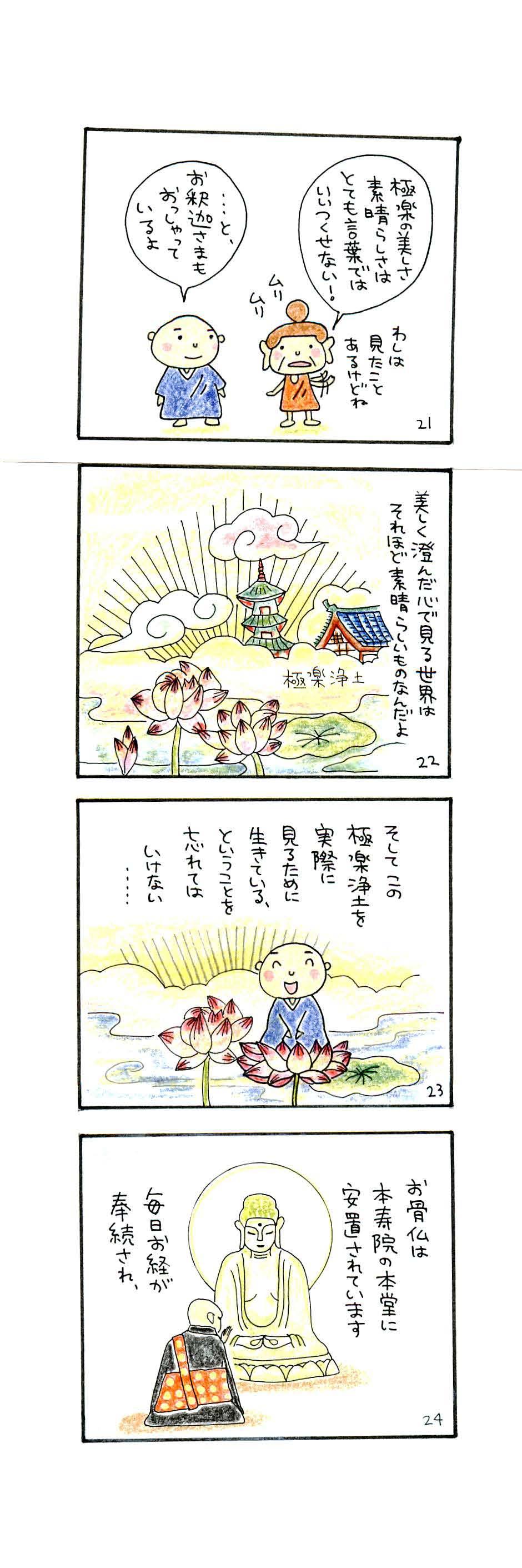 お骨仏まんが_ページ_09