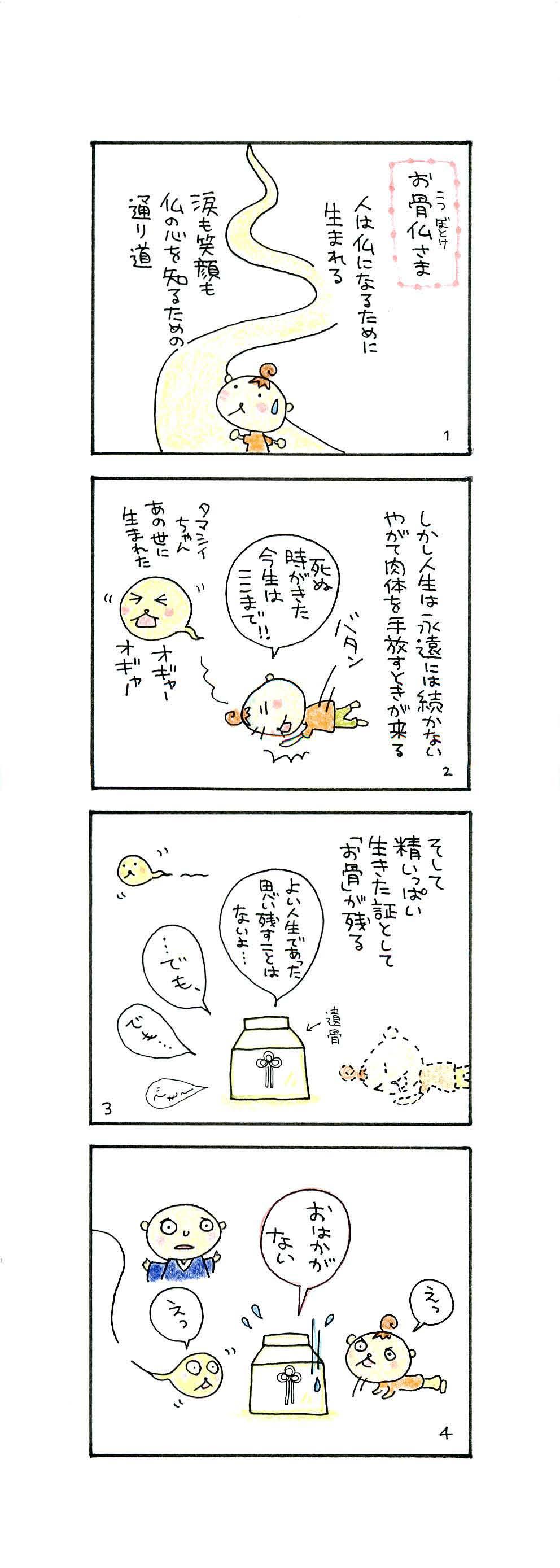お骨仏まんが_ページ_01