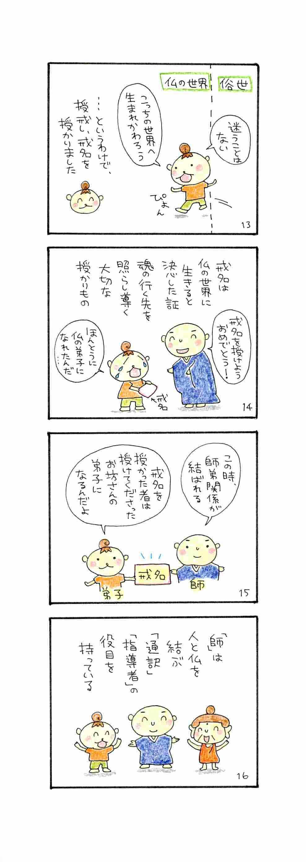 戒名まんが_ページ_4