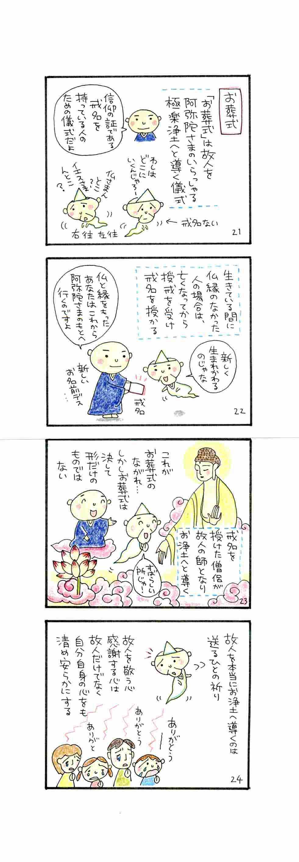 戒名まんが_ページ_6