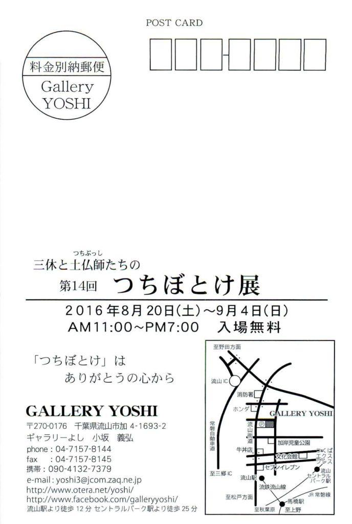 ギャラリーよしつちぼとけ展第14回_ページ_2